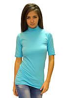 Водолазка (гольф) голубая женская с горлом стойка короткий рукав без рисунка хб стрейч трикотажная (Украина)