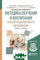 Микляева Н.В. Методика обучения и воспитания в области дошкольного образования. Учебник и практикум для академического бакалавриата