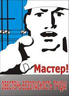 Плакат «Мастер! Обеспечь безопасность труда!»