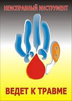 Плакат «Неисправный инструмент ведет к травме»