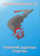Плакат «Под напряжением применяй защитные средства»