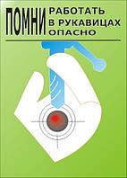 Плакат «Помни – работать в рукавицах опасно!»