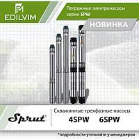 """Новинки ТМ """"SPRUT"""" - Скважинные трехфазные электронасосы SPW"""