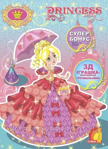 Princess story. Книга 2