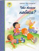 Что такое небеса? Цветные иллюстрации. От 3-7 лет
