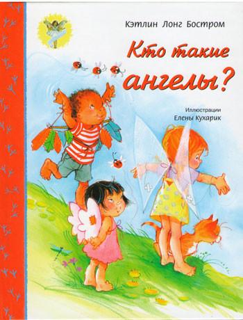 Кто такие ангелы? Цветные иллюстрации. От 3-7 лет