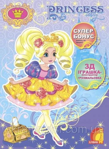 Princess story. Книга 4