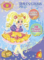 Princess story. Книга 4, фото 1