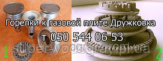 Горелки (конфорки) для газовой плиты Дружковка