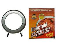 Устройство для консервирования мяса ПААЗ (алюминий)