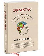 СКИДКА! Brainiac. Удивительные приключения в мире интеллектуальных игр Дженнингс К