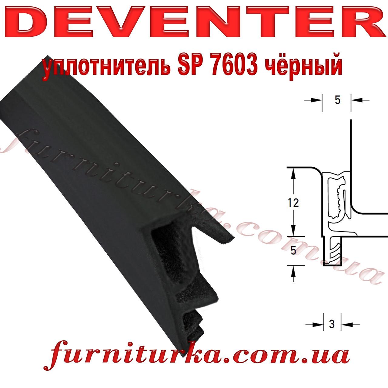 Уплотнитель оконный Deventer SP 7603 чёрный