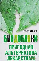 Роберт Аткинс Биодобавки: природная альтернатива лекарствам (3-е издание)