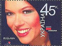 Руслана - победитель конкурса Евровидение'04, 1м; 45 коп купон