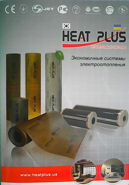 Инфракрасная отопительная плёнка Heat Plus
