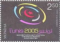 Всемирный саммит Тунис-2005, 1м; 2.50 Гр
