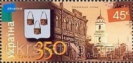 350-летие города Сумы, 1м; 45 коп