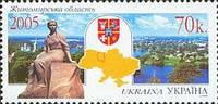 Регионы Украины, Житомирская область, 1м; 70 коп