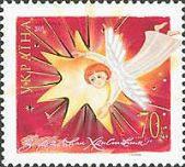 Праздники Украины Рождество'05, 1м; 70 коп
