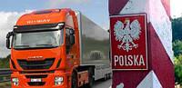 Растаможка товаров из Польши (Затаможка товаров)