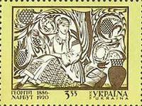 Художник Г.Нарбут, 1м; 3.33 Гр купон
