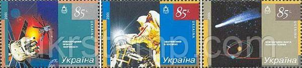 История освоения космоса, 3м; 85 коп x 3