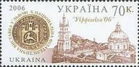 Украинская филателистическая выставка во Львове, 1м; 70 коп