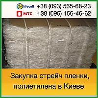 Закупка полиэтилена и стрейч пленки в Киеве