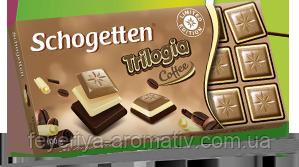 Шоколад Schogetten (Германия) Trilogia Coffee