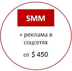 SMM продвижение в соцсетях в Днепре, Украине, Европе