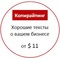 Копирайтинг, написание текстов в Днепре, Украине, Европе