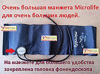 Манжета БОЛЬШАЯ (33-51 см) для механических тонометров БОЛЬШАЯ (33-51 см) с фонендоскопом, Microlife AG 1-30