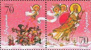 День святого Николая, 2м в сцепке; 70 коп x 2