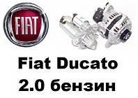 *****. Стартер, генератор  и их запчасти на Фиат Дукато.
