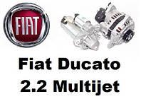 Fiat Ducato 2.2 multijet. Стартер, генератор  и их запчасти на Фиат Дукато.