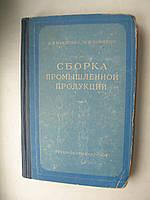 """Макиенко Н. """"Сборка промышленной продукции"""". 1958 год"""