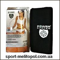 Power System-4001  Пояс для похудения с эффектом сауны