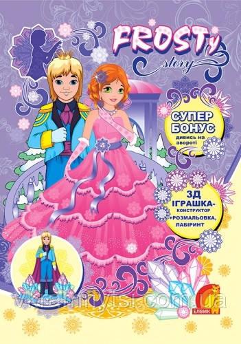 Frosty story. Книга 3