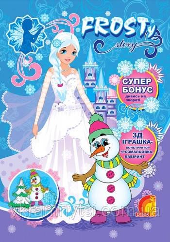 Frosty story. Книга 4