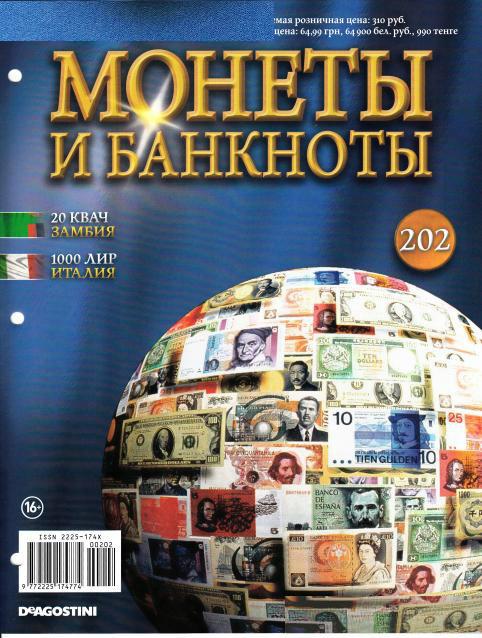 Монеты и банкноты №202