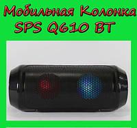 Мобильная Колонка SPS Q610 BT