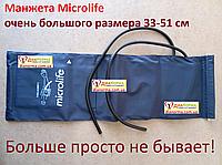 Манжета БОЛЬШАЯ (33-51 см) для механических тонометров, Microlife AG 1-20