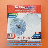 """Сменный накладной светодиодный светильник """"Ultralight"""" GL 912 12W на магнитах"""