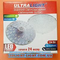 """Сменный накладной светодиодный светильник """"Ultralight"""" GL 924 24W на магнитах"""