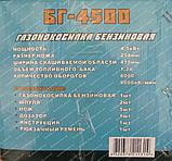 Бензокоса  Кедр БГ-4500, фото 9