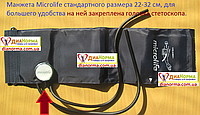 Манжета Microlife AG 1-30 (22-32 см) с фонендоскопом, фото 1