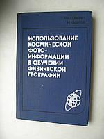 """Семакин Н. """"Использование космической фотоинформации в обучении физической географии"""""""