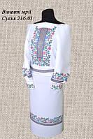 Платье 216-01 с поясом