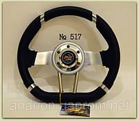 Руль черного цвета №517