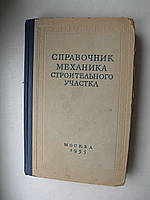 Справочник механика строительного участка. 1955 год